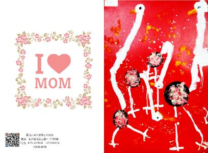 唐浩棋-母亲节贺卡